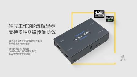 新品速递   美乐威H.264及H.265高清IP解码器
