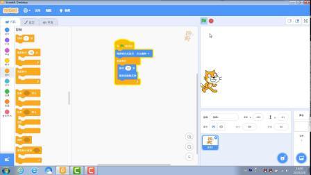 小学-信息技术-六年级-初识Scratch,使用指令编写程序让小猫动起来-李德胜-绥宁县金屋塘镇学校.mp4