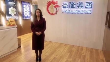 上海壹隆注册公司 张总
