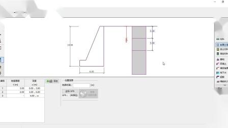 GEO5重力式挡土墙模块基本操作