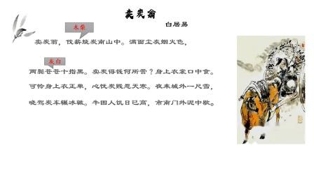 北票市娄家店学校-陈春梅《卖炭翁》.mp4