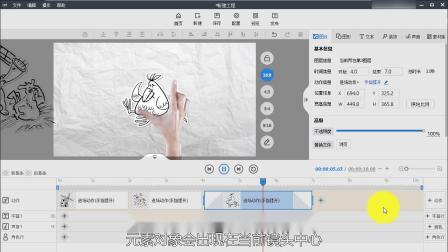 【抖音短视频制作】万彩手影大师实例教程:动画元素的自动聚焦有何用?