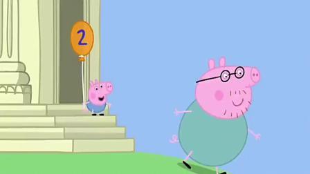 小猪佩奇:佩奇猜到了乔治的生日蛋糕是恐龙蛋糕.mp4