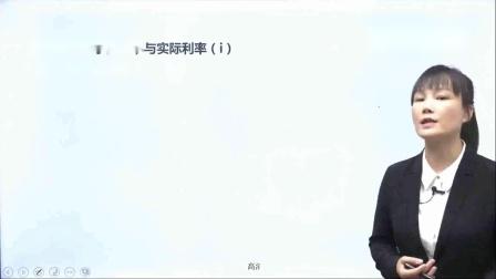 2019中级财管周日1117期第3讲(2)-1-7武汉仁和会计培训学校.mp4