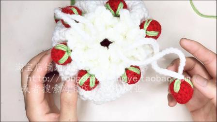 绒尚手工-束口包包毛线包包草莓包草莓织法教程新款花样