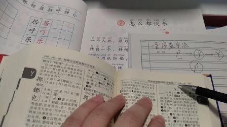 简单方法学会音序查字典
