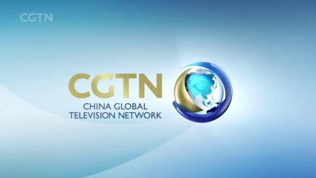 CGTN ID(高清)