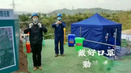 《复工防疫宣传》——四川省泸州市江阳区 国网泸州供电公司