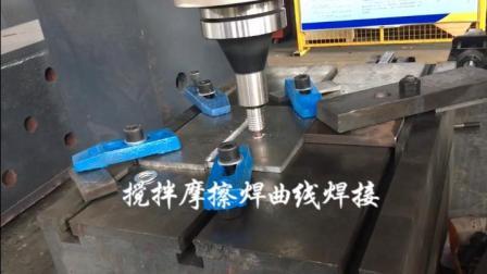 搅拌摩擦焊曲线焊接-精科大恒-18713788626.mp4
