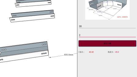 Ti桥架教学45度组成90度精确计算(桥架计算器使用说明书).mp4
