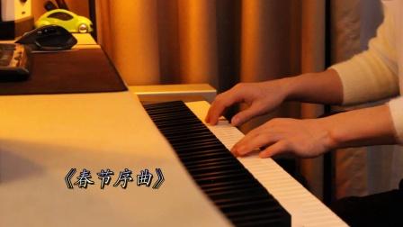 《春节序曲》夜色钢琴曲 赵海洋 演奏版