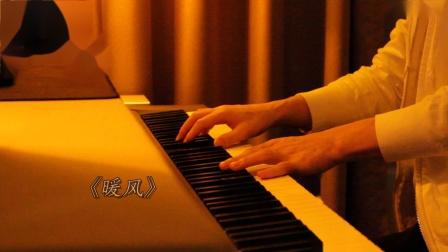 《暖风》夜色钢琴曲 赵海洋 原创钢琴作品