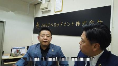 JAB日本移民顧問講解日本經營管理簽證