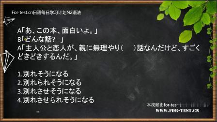 for-test.cn 日语每日学习计划 20180918-语法 20180918-N2-语法-02
