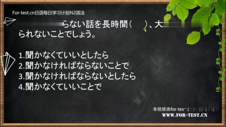 for-test.cn 日语每日学习计划 20180918-语法 20180918-N2-语法-01