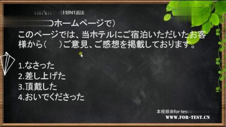 for-test.cn 日语每日学习计划 20180918-语法 20180918-N1-语法-05