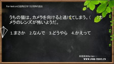 for-test.cn 日语每日学习计划 20180918-语法 20180918-N1-语法-02