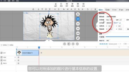 【短视频动画制作】万彩手影大师软件视频教程:添加图片与图片设置