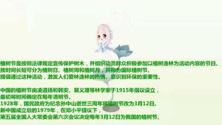 2020年3月12日 植树节歌曲;小松树