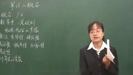 高二数学必修三 - 1.1-1第1课 算法的概念 超清(720P)-54-236