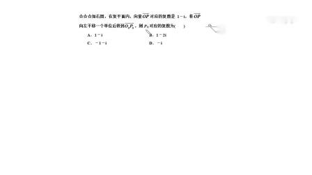高二-复平面向量点坐标对应关系 超清(720P)-02-189