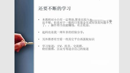 18.基金理财入门系列课视频结束语(下部再见)