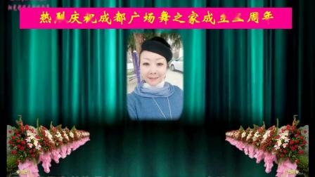 成都广场舞之家三周年庆
