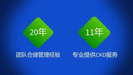专业提供CKD成套备料服务-深圳市合伟物流