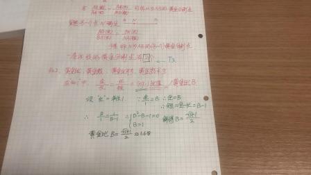第2课:(4)《新思路·辅与练·九数》P10第1-4题讲解和知识点笔记·八年级数学同步培优03班·2020春季学期