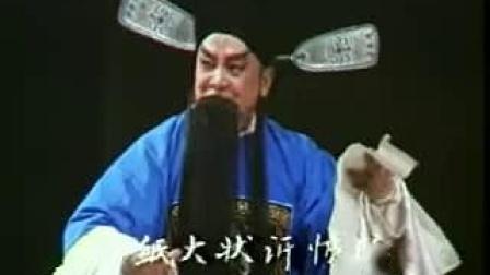 [豫剧经典唱段] 《血溅乌纱》一纸大状诉愤怨小  唐喜成