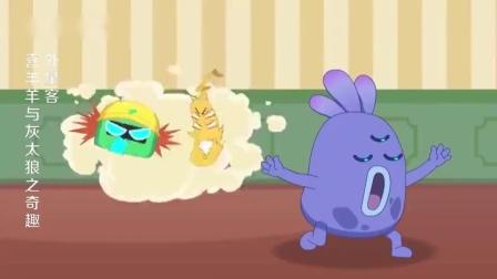 喜羊羊:细菌大王拿出礼物想让小黄和病毒和好,结果小黄却说没门.mp4