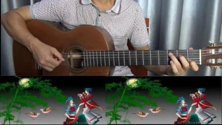 GuitarManH----《瑶族舞曲》吉他独奏