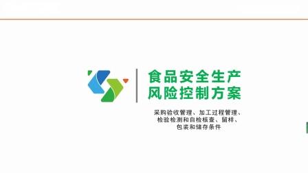 《陕西省疫情期间食品生产企业食品安全和公共卫生防御工作指导方案》解读