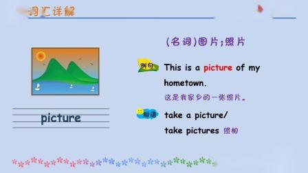 精通版小学英语四年级下册第4课(单词、句型、课文)