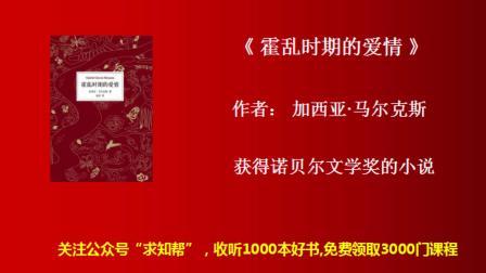 每天听本书《霍乱时期的爱情》一段跨越半个多世纪的爱情史诗.