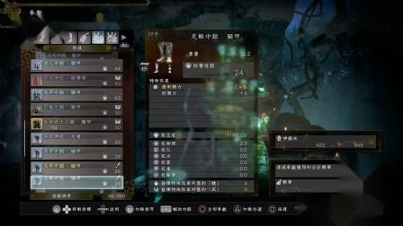 【Keng】《仁王2》全剧情解说03:夜刀神