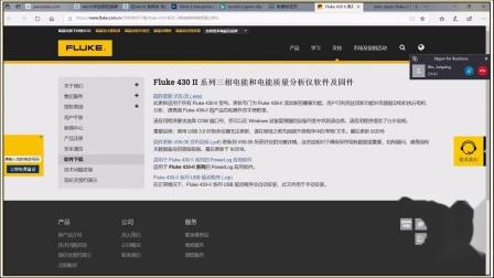 福禄克Fluke430II系列固件升级操作