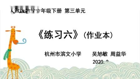 ZXY滨实 3.16 数学 《练习六》(作业本).mp4