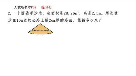 ZXY滨实 3.17 数学《练习七》书本.mp4
