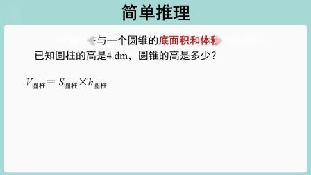 ZXY滨实 3.16 数学 2.《练习六》(书本)第9、10题.mp4