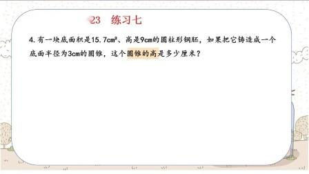 ZXY滨实 3.17 数学 《练习七》作业本.mp4