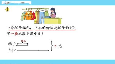 3月18日三年级数学从问题出发分析和解决问题(2)