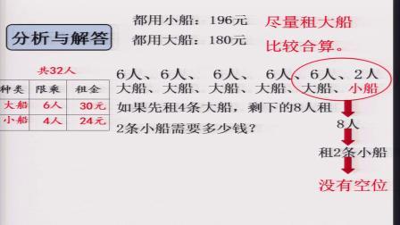 人教版四年级下册数学租船问题.mp4