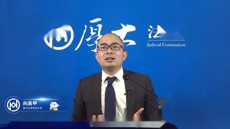27.2020年厚大刑诉法系统强化-向高甲-取保候审pc