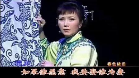 沪剧《露香女》相知在露香园