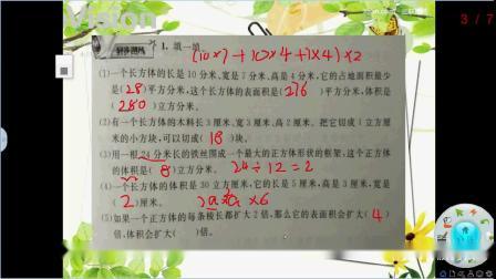 【阜阳美雅特小学】五年级数学下册《长方体的体积》习题讲解