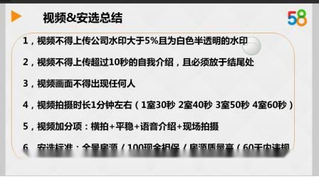 移动经纪人培训 2020-03-17 20-02-35.mp4