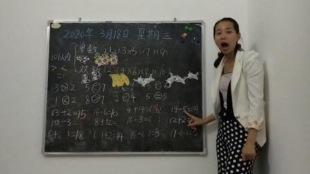 新起点幼儿园数学线上视频打卡(第二段)
