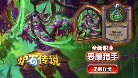 《炉石传说》全新职业——恶魔猎手