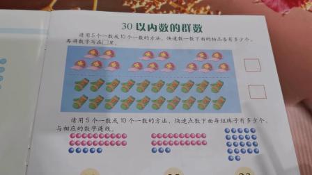 希望幼儿园数学课